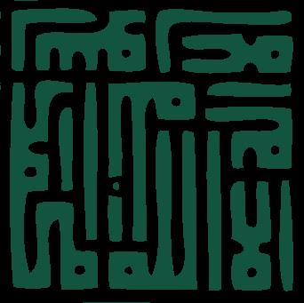 La ilha illa Allah unitaire