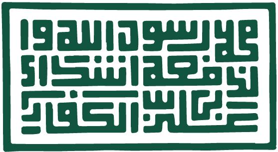 Mohammadun rassulu-Llah