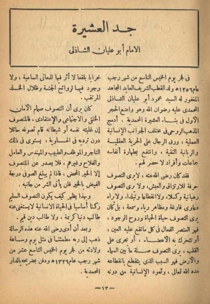jed al ashira